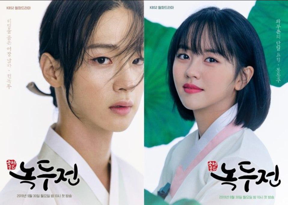 Sinopsis & Daftar Lengkap Pemain Drama Korea The Tale of Nokdu {2019}